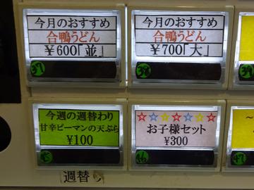 おにやんま@青物横丁 (1)冷やかけ波300甘辛ピーマンの天ぷら100