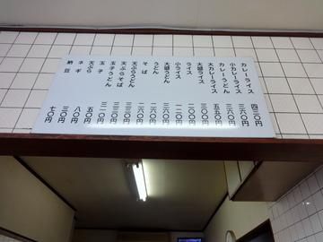 高田うどん店@川崎(2)カレー細うどん360