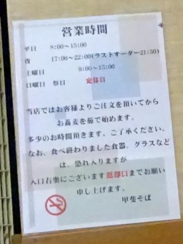 甲斐そば@大森海岸 (5)おろし納豆そば480