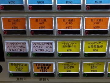 おにやんま@青物横丁(1)トマスパ600かれい200新玉コーン150