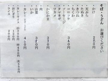 かずみ@久地(8)天ぷらそば340ソーセージ60