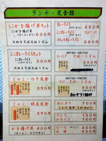 ちどり@鮫洲 (7)納豆ごはんとそばセット450