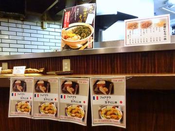 信州屋@渋谷 (3)フォアグラ玉子とじ丼セット700