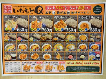 いわもとQ@神保町 (7)肉天丼セットかけ760