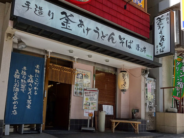 澤の井@渋谷 (16)たぬきうどんランチ650