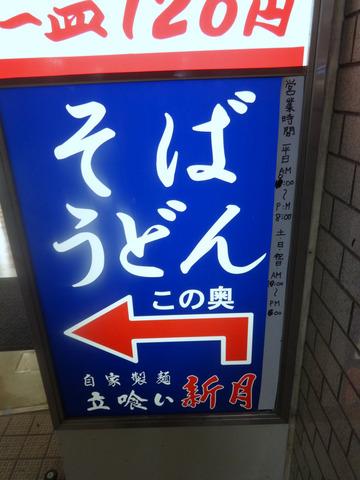 新月@藤沢(2)かけ240ゴボニン80豚カツ100ちびカレ100