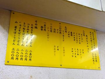 六文そば第2店@日暮里 (3)いかげそそば300ピーマン80