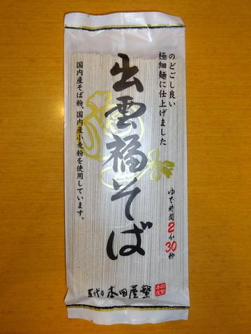 本田商店@島根県(1)出雲福そば315ダイシン