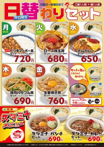 山田うどん多摩大橋店@小宮(16)煮込みソースかつ丼セット790