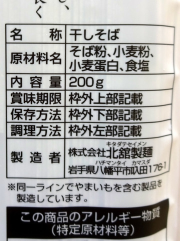 北館製麺@岩手県 (3)細打八割そば257