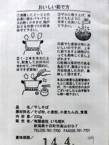 いち粒@新潟県(4)芯挽きそば284