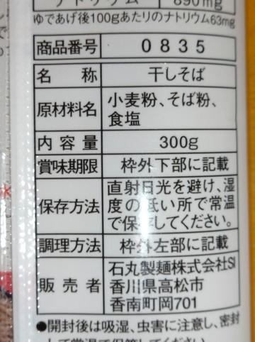 石丸製麺@香川県高松市(3)職人仕込みの本そば258