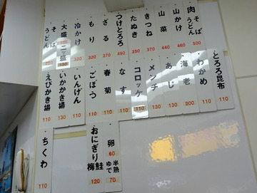 うさぎや@新橋 (2)冷かけ320春菊110ゆで卵70