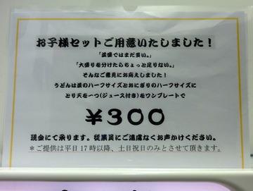 おにやんま@青物横丁(4)山菜みぞれ500じゃが天130シメジかき150