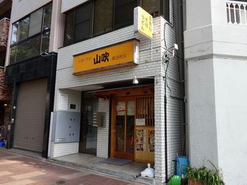 山吹鶴巻町店(1)未食
