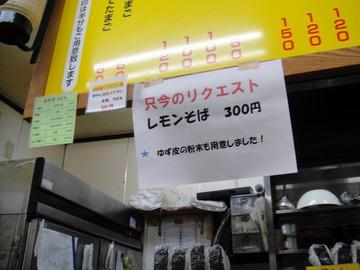 一由そば@日暮里(2)冷しレモンそば300たぬき60
