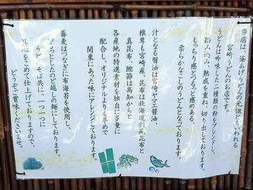澤の井@渋谷 (18)たぬきうどんランチ650