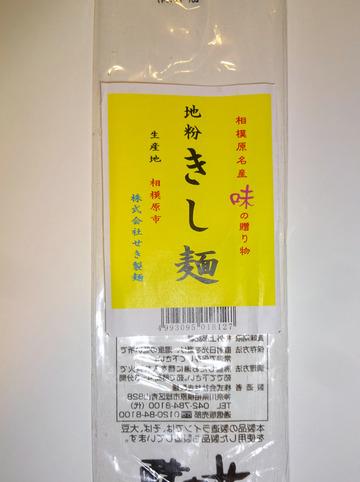 せき製麺相模原市 (6)きしめん300