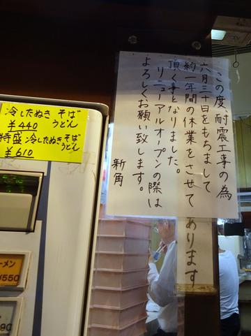 新角@有楽町 (4)うどんセット(ミニカレー付)560コロッケ120