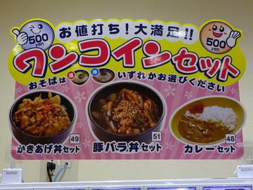ゆで太郎芝浦4丁目店@田町 (4)タコと紅生姜のかきあげそば480