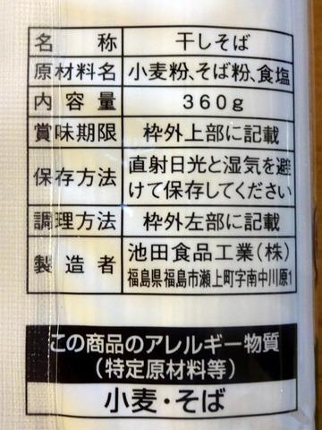 池田食品工業@福島県 (3)会津桧枝岐そば228TokyuStore