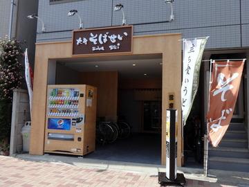 そばせい@大井町(1)なす550とろろ480