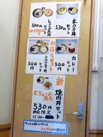 だし家@旗の台(6)しょうが天丼セットそば500冷し20