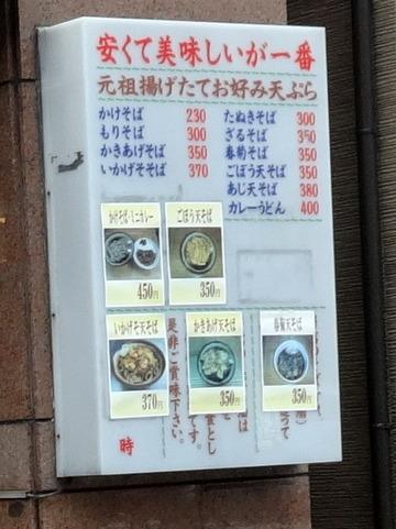 六文そば金杉橋店@浜松町(4)いかげそそば370生玉子50