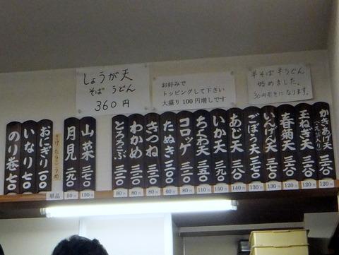 むさしの@九段下(3)春菊天そば360のり巻70