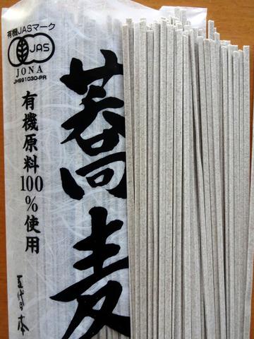 本田商店@島根県 (4)奥出雲蕎麦324Orympic高井戸店