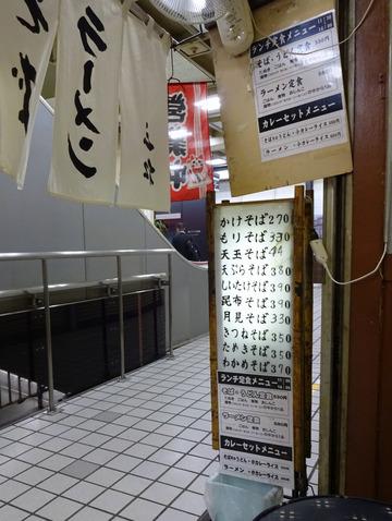 三松@新橋 (3)ちくわそば380若め100