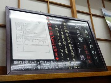みのがさ神田和泉町店@秋葉原(3) にんじん天そば440
