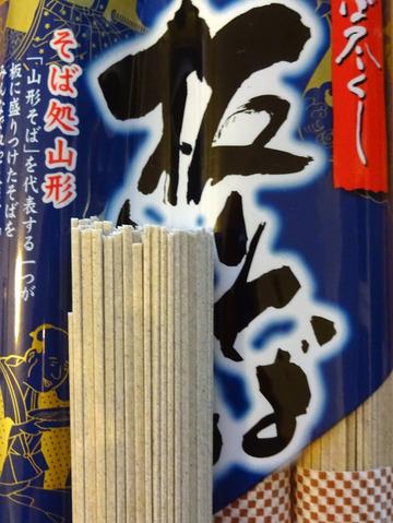 みうら食品@山形県 (4)板そば振る舞い357