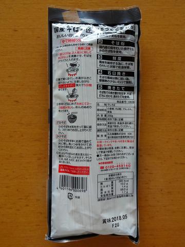 石丸製麺@香川県 (1)国産そばの匠328TokyuStore