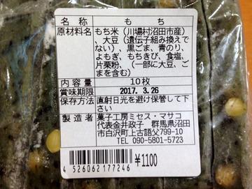 ミセス・マサコ@沼田市白沢町 (2)よもぎ豆もち1100