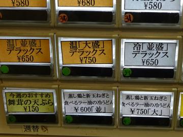 おにやんま@青物横丁 (1)蒸し鶏新玉食べラー冷う600舞茸天150