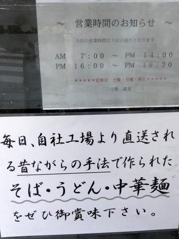 三松@泉岳寺(7)メンチそば380