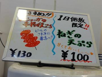おにやんま@青物横丁(3)冷汁小600かき150四角豆130