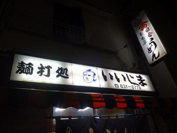 いいじま@森下(22)