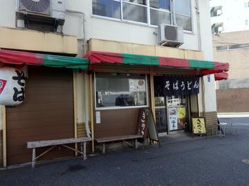 そば千@馬喰町(1)青菜そば350ゲソ110