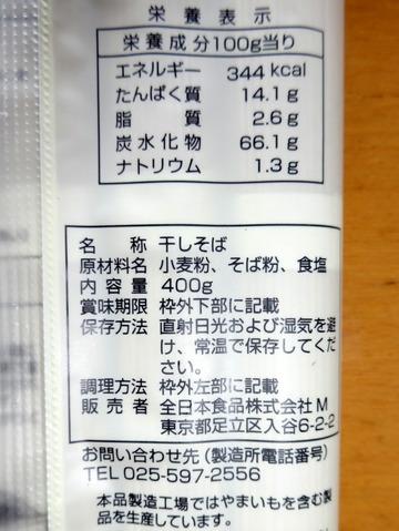 全日本食品@足立区、松代そば善屋@新潟県(3)信州そば141