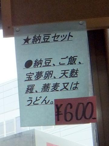 ごんべい@愛川町中津(16)かけそば300唐揚げ50