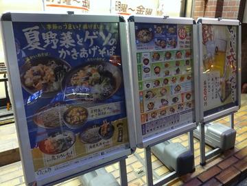 ゆで太郎芝浦4丁目店@三田 (2)夏野菜とゲソかき揚げそば520
