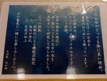 おか田@小伝馬町 (4)鴨そば560