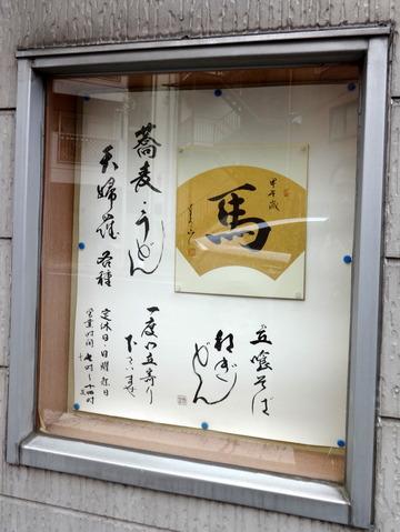 20140130ねぎどん@入谷(2)たぬきそば400なまたまご50