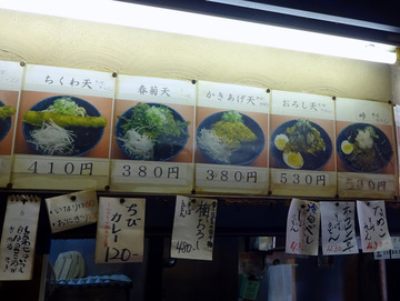 峠そば@虎ノ門 (5)冷しおろし天そば530冷し豆腐そば430