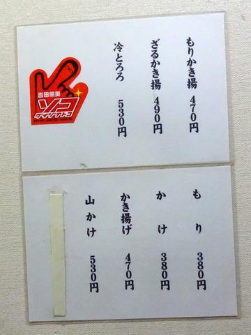 歌舞伎そば@東銀座 (3)ざるかき揚げそば490