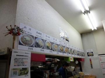 立喰い牧丘@西台(2)天ぷらそば400