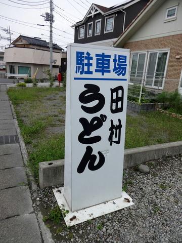 田村製麺@前橋市(1)天ぷら付弁当並305モロヘイヤ・ニンジン
