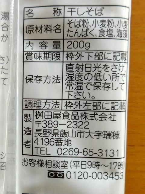 桝田屋食品@長野県(3)信州そば通人98